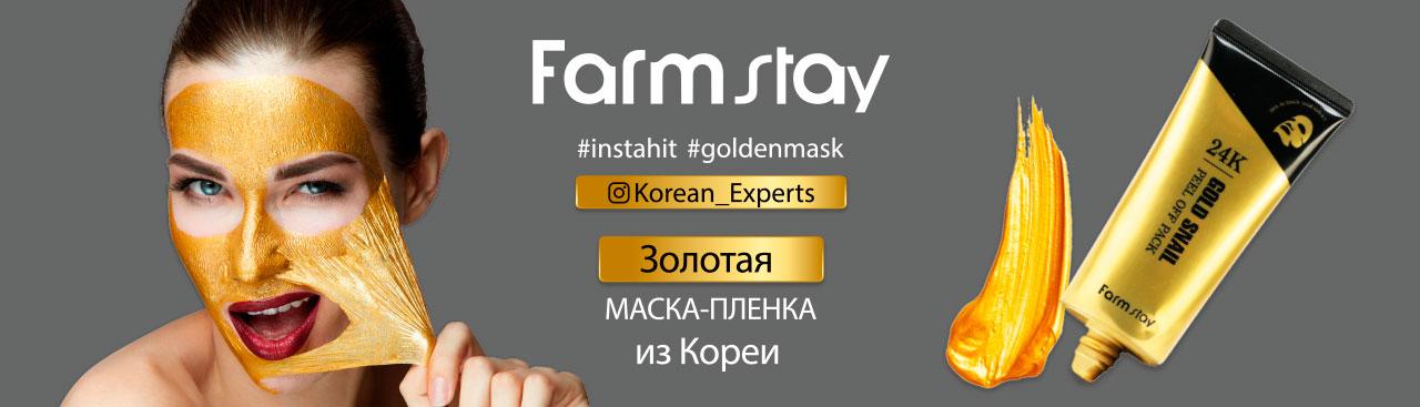 FarmStay золотая маска-пленка
